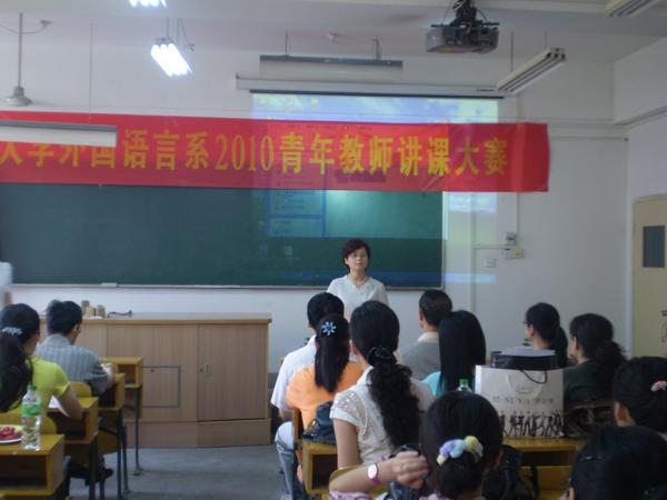 西安工大外国语言系2010年青年教师讲课比赛结束