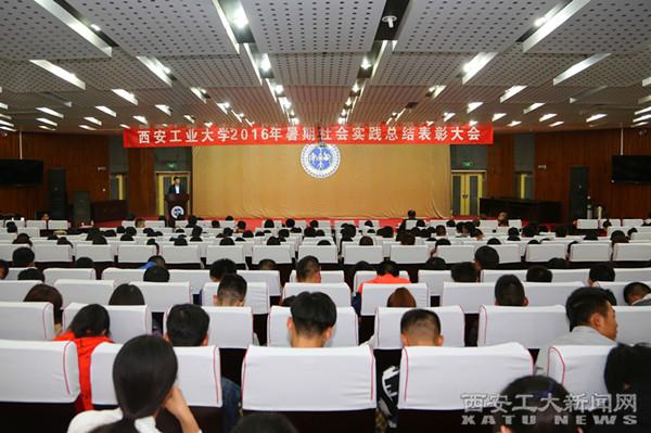 西安工大召开2016年大学生暑期社会实践总结暨表彰大会